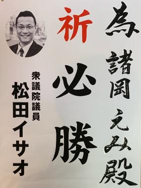立憲民主党 衆議院議員 松田  功 様