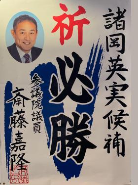 立憲民主党 参議院議員 斎藤 嘉隆 様