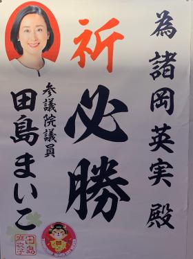 立憲民主党 参議院議員 田島 麻衣子 様